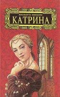 Катрин (Книга 6) - слушать аудиокнигу онлайн бесплатно