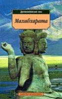 Махабхарата - слушать аудиокнигу онлайн бесплатно