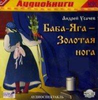 Баба-Яга - Золотая нога - слушать аудиокнигу онлайн бесплатно