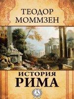 История Рима - слушать аудиокнигу онлайн бесплатно