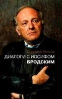 Диалоги с Иосифом Бродским - слушать аудиокнигу онлайн бесплатно