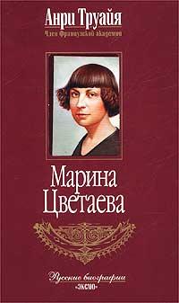 Марина Цветаева - слушать аудиокнигу онлайн бесплатно