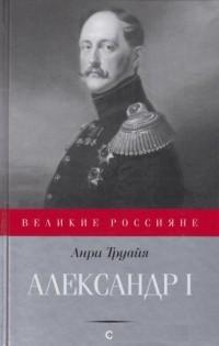 Александр I. Северный Сфинкс - слушать аудиокнигу онлайн бесплатно