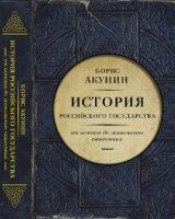 История Российского Государства - слушать аудиокнигу онлайн бесплатно