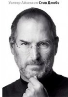 Стив Джобс - слушать аудиокнигу онлайн бесплатно