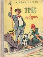 Трое в лодке, не считая собаки - слушать аудиокнигу онлайн бесплатно
