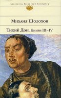 Тихий Дон. Книга 3 - слушать аудиокнигу онлайн бесплатно