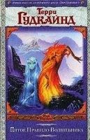 Пятое правило волшебника или Дух Огня - слушать аудиокнигу онлайн бесплатно