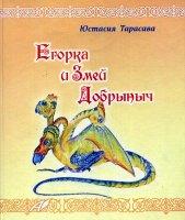 Егорка и Змей Добрыныч - слушать аудиокнигу онлайн бесплатно