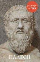 Философия за час. Платон - слушать аудиокнигу онлайн бесплатно
